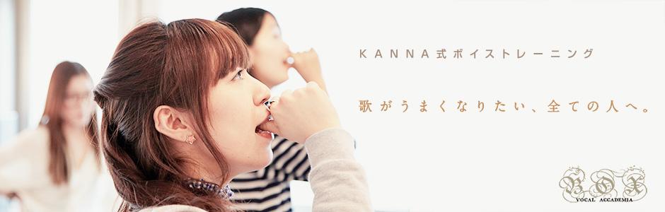 KANNA式による革命的なトレーニング方法